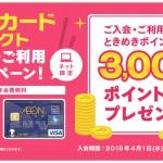 イオンカードセレクトが最大3,000円相当のプレゼント・キャンペーンを実施中