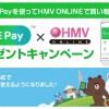 【今だけ合計2000円分】HMV ONLINEでLINE Payを使うとキャッシュバックとクーポンがもらえる