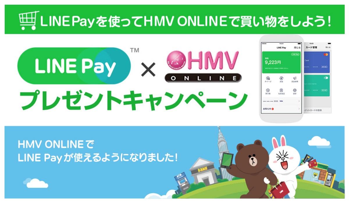 LINE Pay x HMV ONLINE campaign
