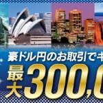 【それは無理】みんなのFXが豪ドル円取引で最大30万円キャッシュバック・キャンペーン