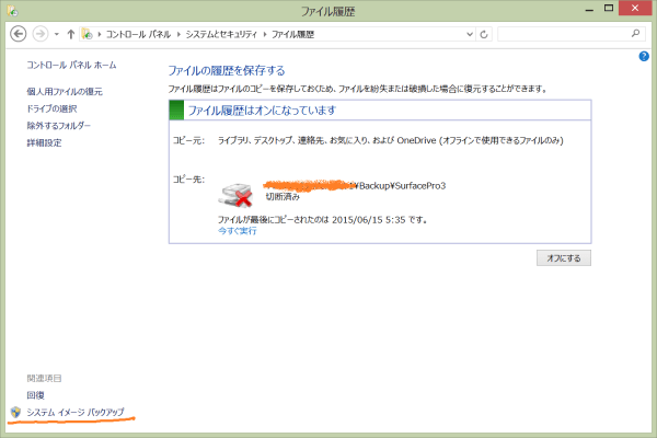 System Image Backup