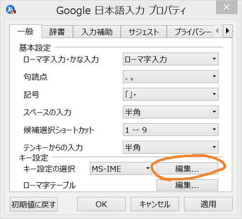 Google IME Property