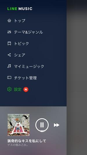 LINE MUSIC menu
