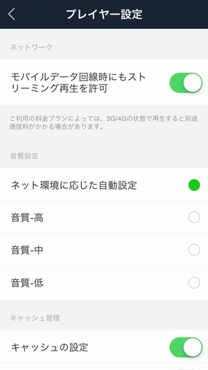LINE MUSIC player settings