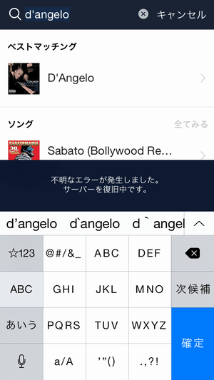 LINE MUSIC search screen