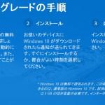 【朗報】Windows 10の無償アップグレード版は後でクリーンインストールもできることが判明