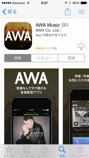 AWA AppStore