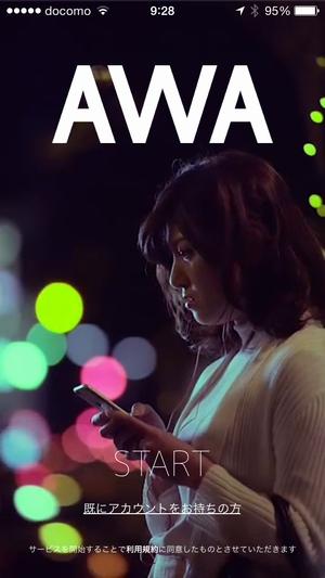 AWA Start Screen