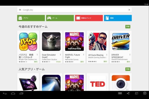 BlueStacks search apps
