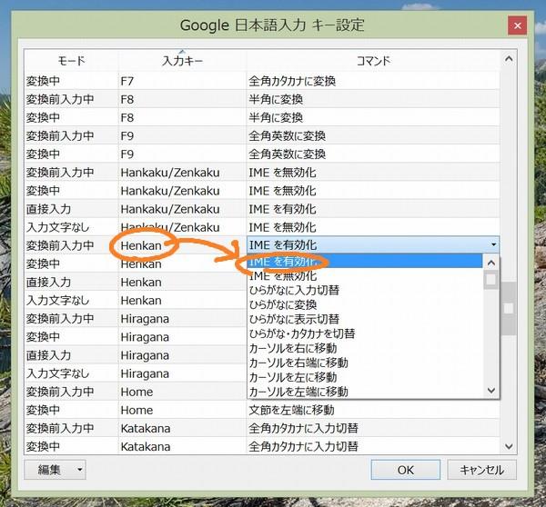 Google IME key settings 3