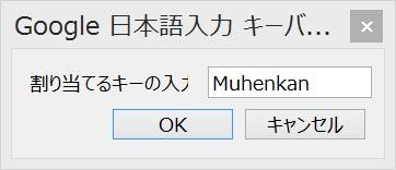 Google IME type Muhenkan