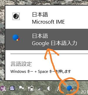 Select Google IME