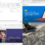 【感謝】Windows 10のウィンドウ・スナップが地味に痒いところに手が届く進化をしている件