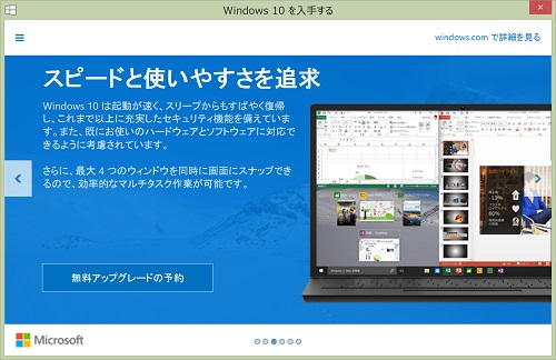 Windows10 Upgrade 3