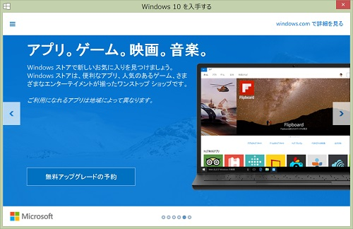 Windows10 Upgrade 5