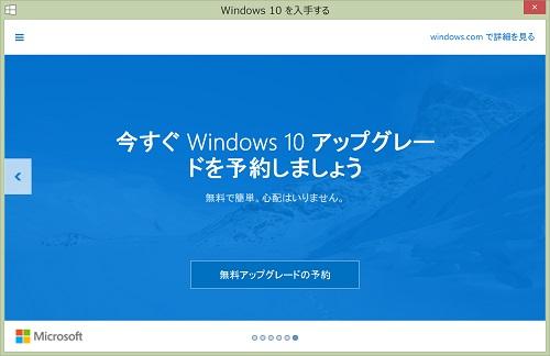 Windows10 Upgrade 6