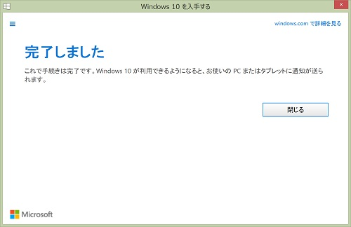 Windows10 Upgrade 8