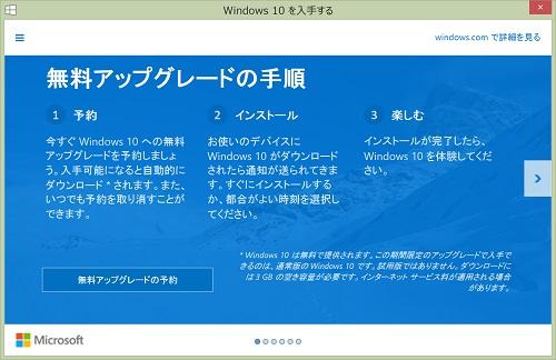 Windows10 Upgrade 1