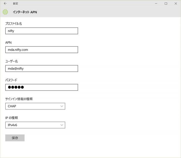 input APN settings