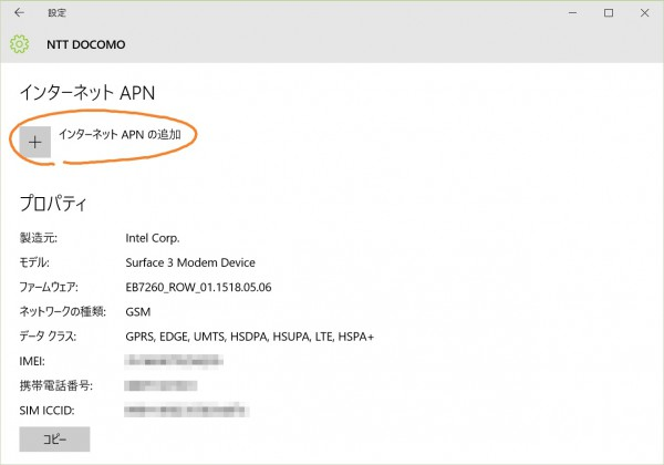 Surface add APN setting