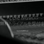 【来た】iOS 8.4とApple MusicがやってきたけどWindows版のiTunesはおあずけ