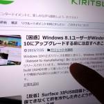 【発見】WindowsでSafariのようなスマートズームができないかと思っていたら、Surfaceなら簡単にできたという話