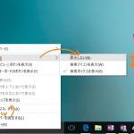 【Tips】Windows 10 デスクトップの検索ボックスが大きすぎるので小さくするか消す方法
