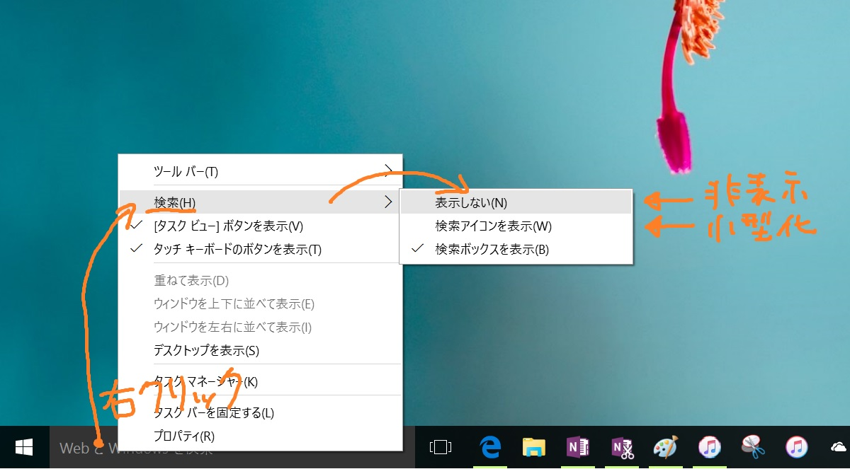 how-to-disable-or-minimize-search-window