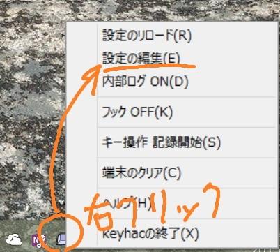 keyhac menu