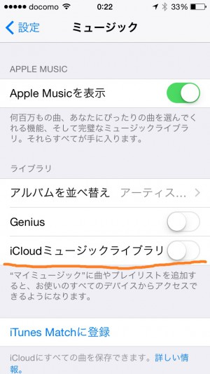 enable icloud music library