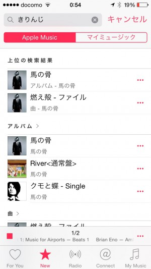 Apple Music search kirinji