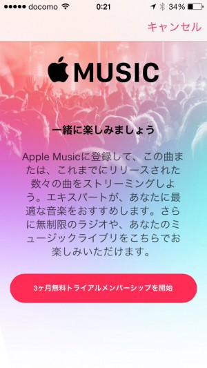 Apple Music start screen