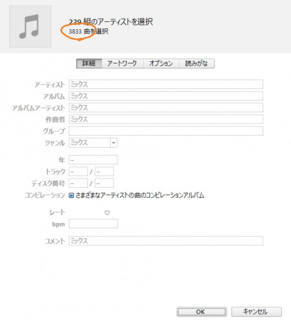 number of songs