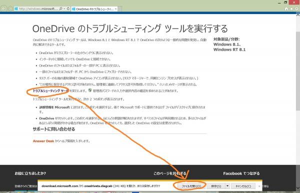 OneDrive troubleshooting tool