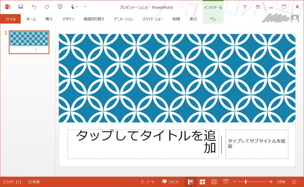 PowerPoint ファイルメニュー