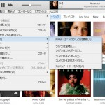 【Apple Music】途中で止まってしまったiCloudミュージックライブラリの更新を再開させる方法