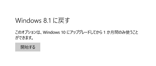 Uninstallation of Windows 10