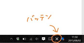 Google IME cross icon