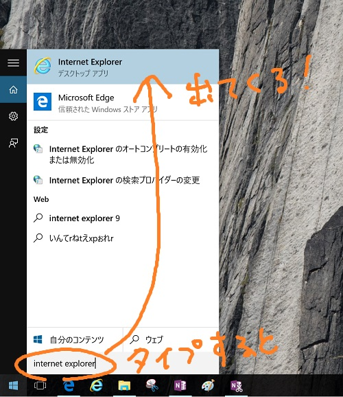 How to start IE on Win10
