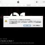 【台数制限】iTunesでコンピューターを認証できなくなった件とその対処法