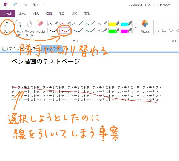 OneNote pen function changes automatically
