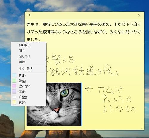 Windows 10 Sticky Note 5