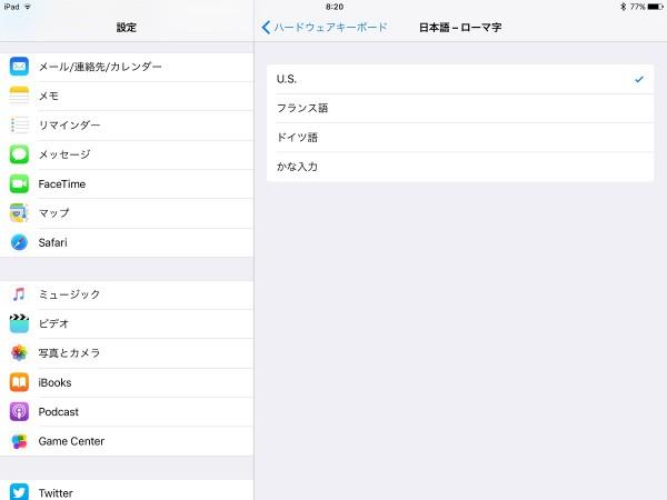 iOS9 ハードウェアキーボード設定の詳細