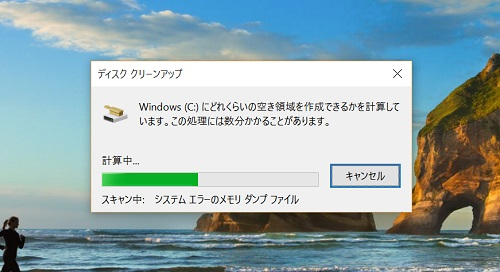 Disk Cleanup estimation