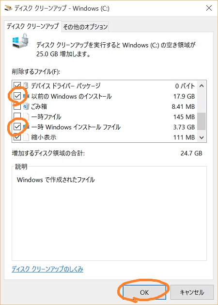 Disk Cleanup select old windows files
