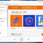 【Tips】WindowsでGoogle Play Musicを簡単に起動できるようにした