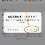 【解約】Apple Musicの自動更新を止めて解約する方法