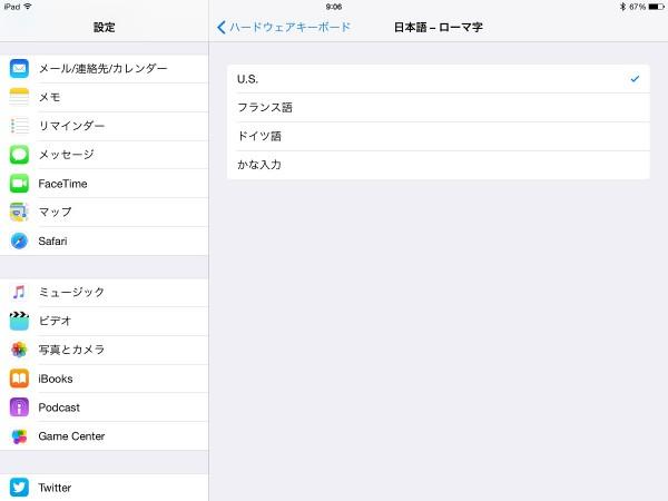 設定画面(iPad)