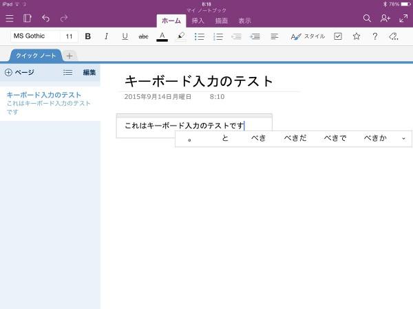 予測変換候補(iPad)
