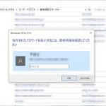【Tips】Windowsに覚えさせたパスワードを確認する方法(資格情報マネージャーの使い方)